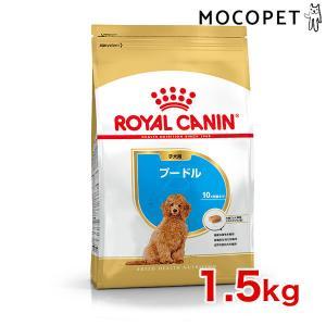 ロイヤルカナン プードル 子犬用 生後4ヵ月〜10ヵ月齢まで 1.5kg / [ROYAL CANIN BHN 犬用ドライ ] #w-091015-02-00