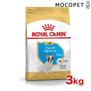 ロイヤルカナン 犬 フレンチブルドッグ 子犬用 生後2ヵ月〜12ヵ月まで 3kg:厳選された天然のフ...