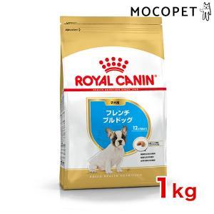 ロイヤルカナン 犬 フレンチブルドッグ 子犬用 生後2ヵ月〜12ヵ月まで 1kg:厳選された天然のフ...