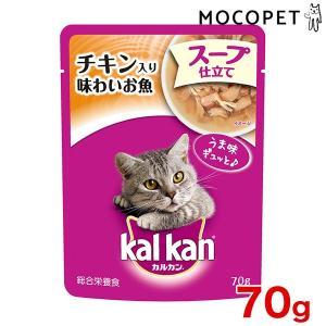 [カルカン]Kalkan パウチ スープ仕立て チキン入り 味わいお魚 70g  / 猫 ウエット ...