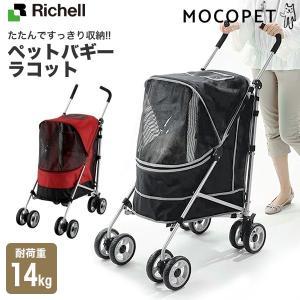 [リッチェル]Richell ラコット / レッド ブラック / 犬・猫用キャリーカート ペットバギ...