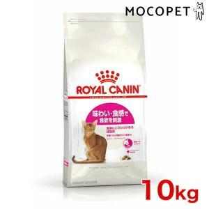 ロイヤルカナン エクシジェント35/30 味わい・食感で選ぶ 1歳〜10歳まで 10kg / [ROYAL CANIN FHN 猫用ドライ] #w-1001922[wt]