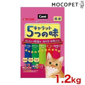 [キャラット]Carat キャットフード ドライ キャラット・5つの味 海の幸 お肉プラス 1.2k...