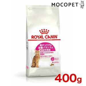 ロイヤルカナン エクシジェント42 栄養バランスで選ぶ 1歳〜7歳まで 400g [ROYAL CANIN FHN 猫用ドライ] #w-105043【RC_DRY】