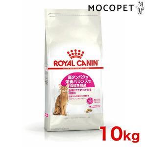 ロイヤルカナン エクシジェント42 栄養バランスで選ぶ 1歳〜7歳まで 10kg / [ROYAL CANIN FHN 猫用ドライ] #w-105046[wt]