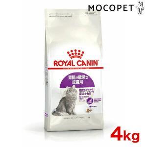 ロイヤルカナン センシブル 胃腸がデリケートな猫用 1歳〜10歳まで 4kg / 猫 [ROYAL CANIN FHN 猫用ドライ ] #w-105168[wt]