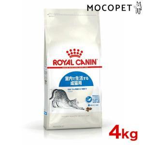 ロイヤルカナン インドア 室内猫用 1歳〜7歳まで 4kg / [ROYAL CANIN FHN 猫用ドライ] #w-105175[wt]