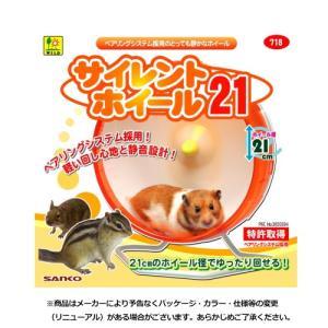 サンコー SANKO 小動物用運動器具 サイレントホイール21|1096dog