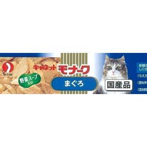 キャネット キャットフード ウェット 缶詰 モ...の関連商品3