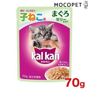 マースジャパンリミテッド カルカンデリカ 味わいセレクト 12ヶ月までの子猫用 まぐろ 70g厳選さ...