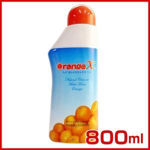 オレンジX (オレンジエックス) オレンジクオリティ 800ml
