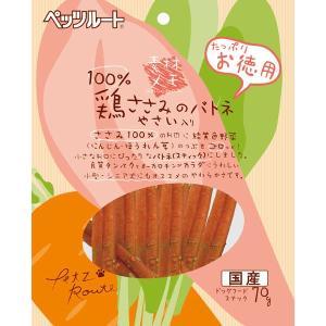 ペッツルート 鶏ささみのバトネ お徳用70g #w-113369