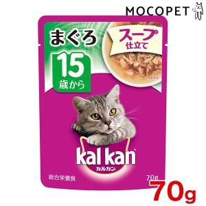 [カルカン]Kalkan パウチ スープ仕立て 15歳から まぐろ 70g  / 猫 ウエット 49...