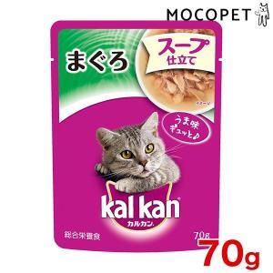 [カルカン]Kalkan パウチ スープ仕立て まぐろ 70g  / 猫 ウエット 49023978...