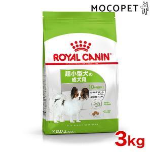 ロイヤルカナン エクストラスモール アダルト 3kg / [ROYAL CANIN SHN 犬用ドライ] #w-120013