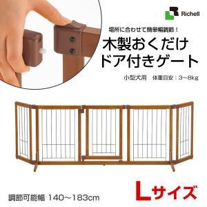 リッチェル ペットゲート 犬用 ペット用 木製おくだけドア付きゲート L ブラウン(BR)の商品画像|ナビ