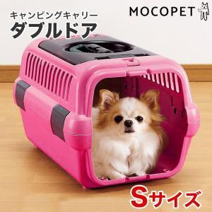 リッチェル キャンピングキャリー Sサイズ ダブルドアタイプ / ブラウン ピンク / 小型犬 猫用 シートベルト固定可能 ルーフドア ペット 防災セット|1096dog