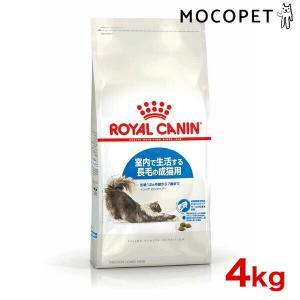 ロイヤルカナン インドアロングヘアー 4kg / [ROYAL CANIN FHN 猫用ドライ] #w-120491[wt]