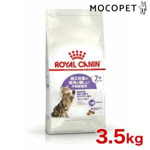 ロイヤルカナン ステアライズド アペタイト コントロール 7+ 3.5kg [ROYAL CANIN...