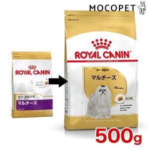 ロイヤルカナン 犬 ブリードヘルスニュートリションマルチーズ成犬500g:ロイヤルカナン ブリードヘ...
