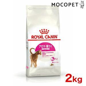 ロイヤルカナン エクシジェント33アロマ 食事にこだわりがある成猫用 2kg / [ROYAL CANIN FHN 猫用ドライ] #w-122164[wt]