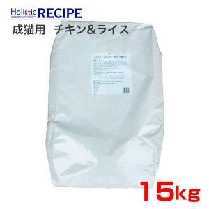 ホリスティックレセピー 成猫用 7歳まで チキン&ライス 15kg / パーパス Holistic ...