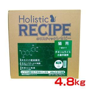 ホリスティックレセピー 成猫用 7歳まで チキン&ライス 4.8kg(400g×12) パーパス H...