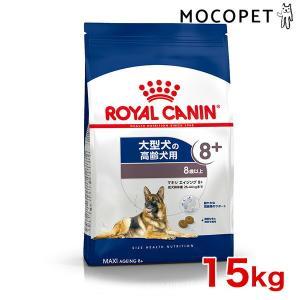ロイヤルカナン マキシエイジング8+ 大型の高齢犬用 15kg / [ROYAL CANIN SHN 犬用ドライ] #w-123759