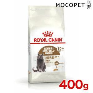 ロイヤルカナン エイジング ステアライズド 12+ 400g 12歳以上 適正体重の維持が難しい高齢...