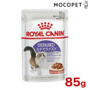 ロイヤルカナン ステアライズド 85g / [ROYAL CANIN FHN-WET 猫用ウェット パウチ] #w-124438