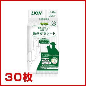 ライオン商事 株式会社 ペット事業部 ペットキッス 歯みがきシート 30枚 490335100125...