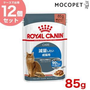 【お得な12個セット】ロイヤルカナン ウルトラライト 85g×12個[12個×1ケース] / [ROYAL CANIN FHN-WET 猫用ウェット パウチ] #w-131577