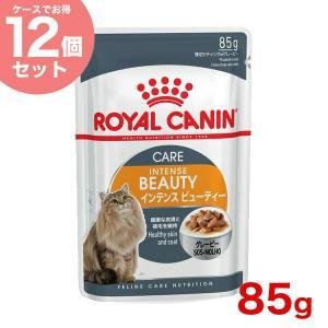 【お得な12個セット】ロイヤルカナン ビューティ 85g×12個[12個×1ケース] / [ROYAL CANIN FHN-WET 猫用ウェット パウチ] #w-131578
