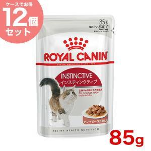 【お得な12個セット】ロイヤルカナン インスティンクティブ 85g×12個[12個×1ケース] / [ROYAL CANIN FHN-WET 猫用ウェット パウチ]