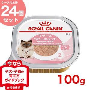 【お得な24個セット】ロイヤルカナン インスティンクティブベビーキャット 100g×24個[24個×1ケース] / [ROYAL CANIN FHN-WET 猫 パウチ]