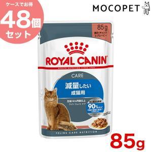 【お得な48個セット】ロイヤルカナン ウルトラライト 85g×48個[12個×4ケース] / [ROYAL CANIN FHN-WET 猫用ウェット パウチ] #w-131584