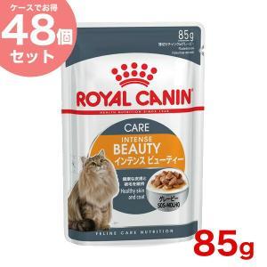 【お得な48個セット】ロイヤルカナン ビューティ 85g×48個[12個×4ケース] / 猫 /[ROYAL CANIN FHN-WET 猫用ウェット パウチ] #w-131585
