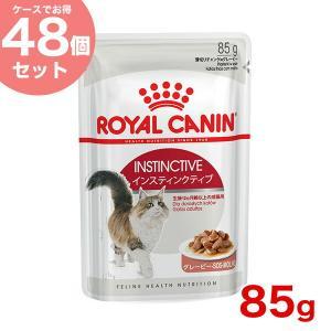 【お得な48個セット】ロイヤルカナン インスティンクティブ 85g×48個[12個×4ケース] / 猫 [ROYAL CANIN FHN-WET 猫用ウェット パウチ]
