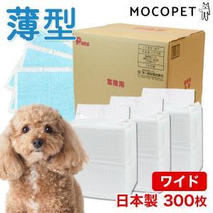 第一衛材 業務用シート ワイド300枚(100枚×3) 徳用ペットシーツ #w-134335|1096dog