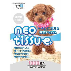 コーチョー NEOLOOLIFEネオティッシュ1000枚の商品画像|ナビ
