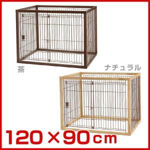 リッチェル 木製ペットサークル120−90 茶 4973655592625  茶木の温もりとシンプル...