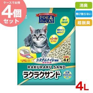 新東北化学工業 ラクラクサンド 4L×4個 /猫砂 トイレ 4901879002880 #w-136072【おひとり様2個まで】 【ケース価格でお買い得】|1096dog