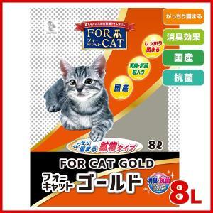 旧パッケージ限定フォーキャット ゴールド 8L JAN:4901879002644 / 猫砂 猫用 DCゴールドのリニューアル品 新東北化学工業 #w-136722【おひとり様3個まで】