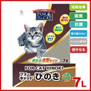 フォーキャット ひのき 7L JAN:4901879002262 / 猫砂 猫用 DCゴールドのリニューアル品 新東北化学工業 #w-136740