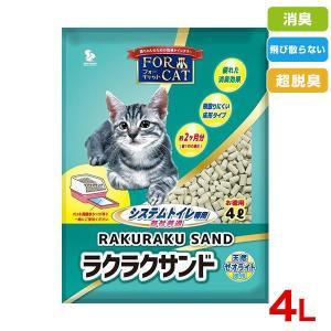 新東北化学工業 ラクラクサンド 4L /猫砂 トイレ 4901879002880 #w-136743|1096dog