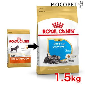 ロイヤルカナン ジャポン BHN ミニチュアシュナウザー 子犬用 1.5kg 商品詳細・318255...