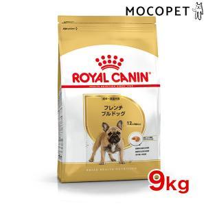 ロイヤルカナン フレンチブルドッグ 成犬・高齢犬用 生後12ヵ月齢以上 9kg / [ROYAL CANIN BHN 犬用ドライ] #w-137568