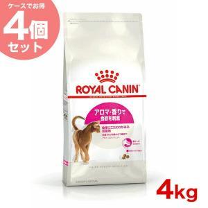 【お得な4個セット】ロイヤルカナン アロマエクシジェント 4kg×4個 食事にこだわりがある成猫用 生後12ヵ月齢から7歳まで 13182550767351【RC_DRY】