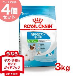 【お得な4個セット】ロイヤルカナン エクストラスモール ジュニア 3kg×4個 / [ROYAL CANIN SHN 犬用ドライ] #w-137903