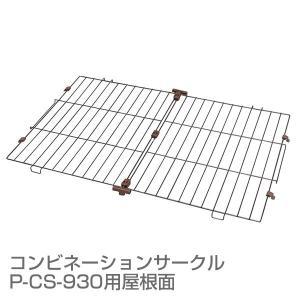 アイリスオーヤマ コンビネーションサークル用屋根 P-CS-930Y ブラウン 4905009502...